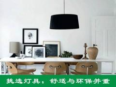 中国智慧照明网告诉您如何挑选舒适健康的家居照明灯具