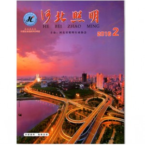 河北省照明行业协会会员登记表
