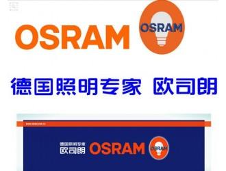 中国照明企业并购欧司朗照明业务获德美两国批准