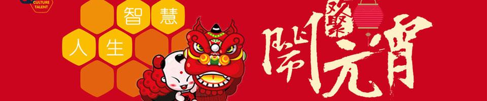 中国传统民俗照明:正月15各地元宵节