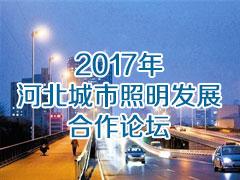 专题展播:2017河北城市照明发展合作论坛对接会