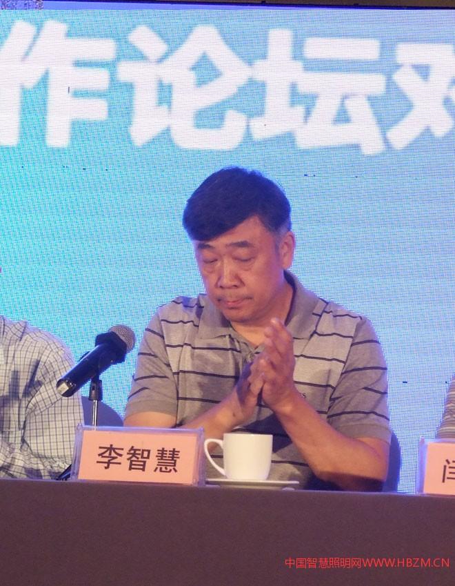 △ 河北省照明行业协会会长李智慧