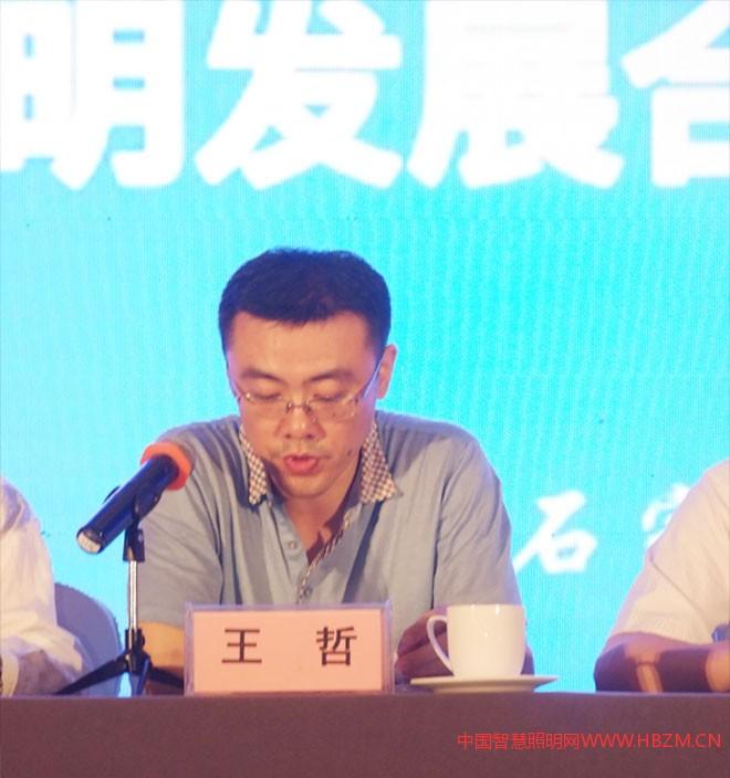 河北省住房和城乡建设厅城建处副处长王哲讲话