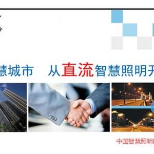 直流智慧照明-深圳桑达国际电源科技有限公司