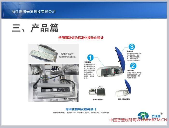 灯壳、模组的标准化接口情况,机械接口、电气接口、智能接口保护电气腔,模组标准化