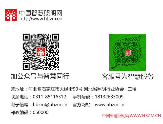 中国智慧照明网联系方式