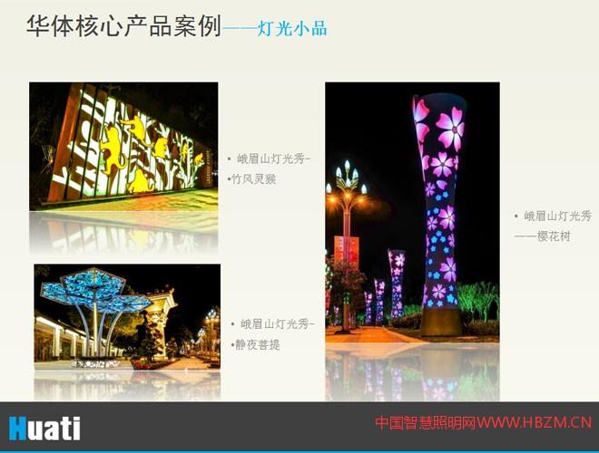华体照明核心产品案例――灯光小品