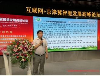 """智慧照明成为""""互联网+京津冀智能发展高峰论坛""""重要成果"""