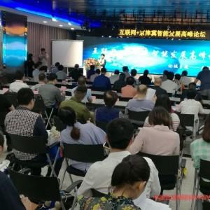 """智能照明引领""""互联网+京津冀""""智能发展高峰论坛!"""