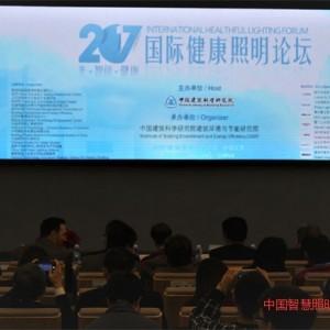 """""""光-智能-健康""""——2017国际健康照明论坛在北京圆满召开"""
