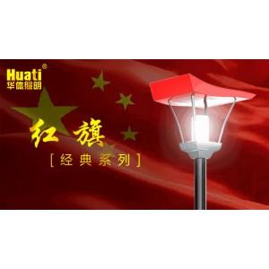 红旗路灯-中国照明设计典范