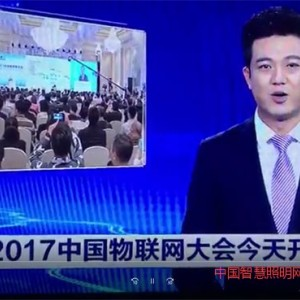 《2017中国物联网大会》在福州开幕
