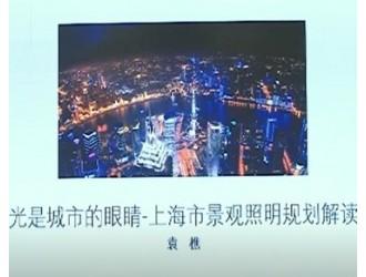 袁博士对上海市景观照明规划解读-光是城市的眼睛