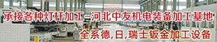 中国智慧照明网赞助商单位广告位