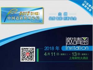2018 (第十四届)中国道路照明论坛将于2018年4月11~ 4月13日在上海富悦大酒店隆重召开