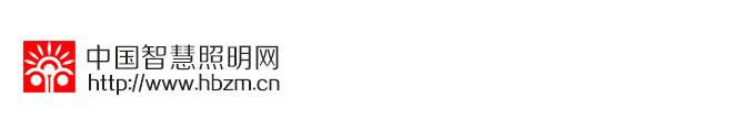 中国智慧照明网logo