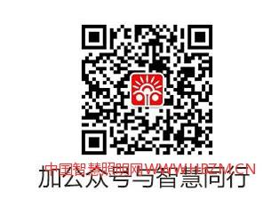 中国智慧照明网公众号