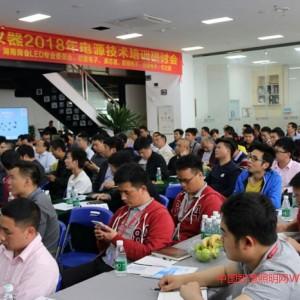 中翔仪器举办2018第一届电源技术培训研讨会