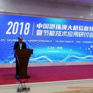 2018中国珠港澳大桥信息化暨节能技术应用研讨会在珠海举行
