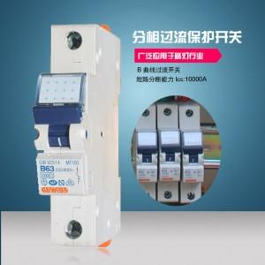 瑞思达供应 漏电开关 分相过流保护开关  路灯防触电
