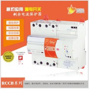 剩余电流动作断路器 电磁式漏电开关 路灯防漏电解决方案