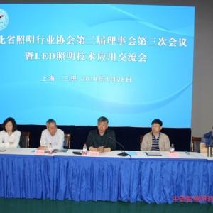 河北省照明行业协会第三届理事会第三次会议暨LED照明技术应用交流会取得圆满成功