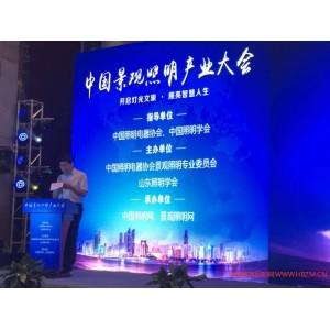 中国景观照明产业?会于7月27日上午青岛隆重开幕!