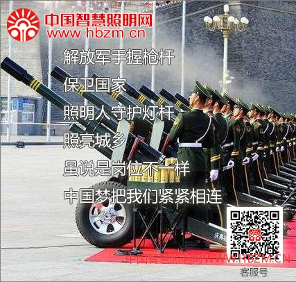 中国智慧照明网向中国军人及奋斗在一线的照明人致敬