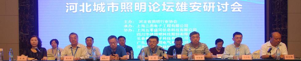 2018河北城市照明论坛雄安研讨会