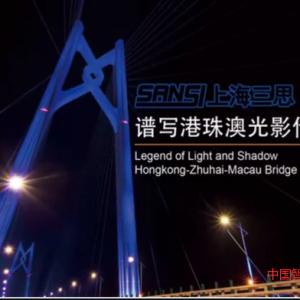港珠澳大桥照明工程十大极限挑战