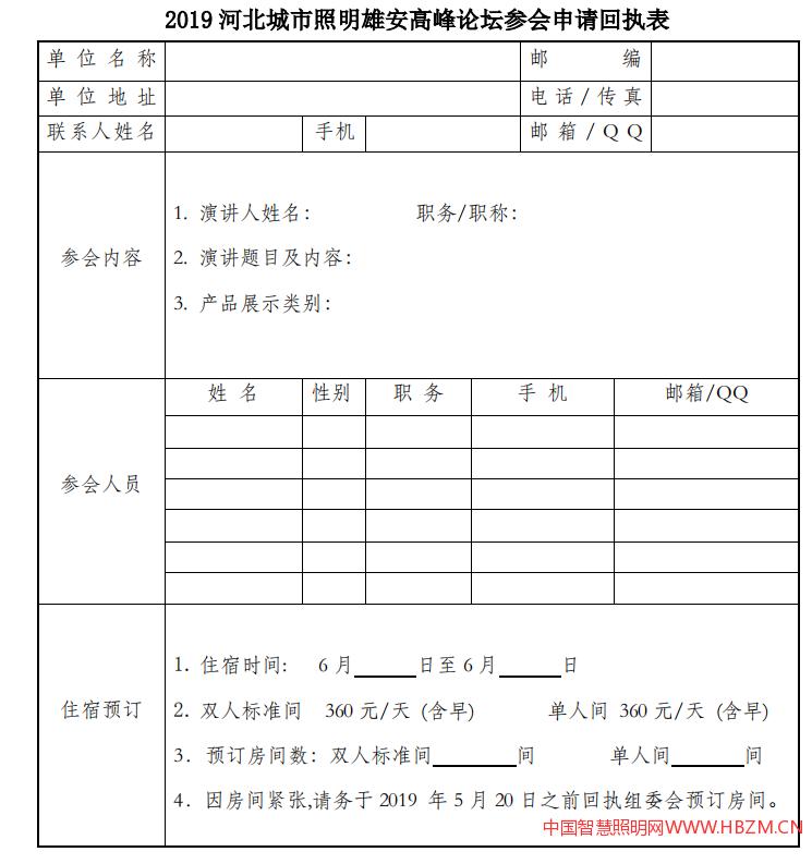 《2019 河北城市照明雄安高峰论坛参会申请回执表》