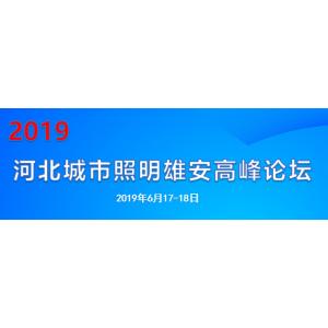 2019 河北城市照明雄安高峰论坛