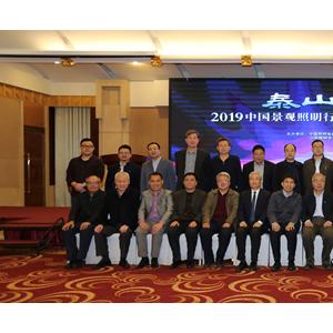 泰山论光—中国景观照明行业健康发展方向研讨会