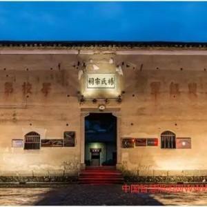 中国工农红军学校-第五分校旧址照明设计
