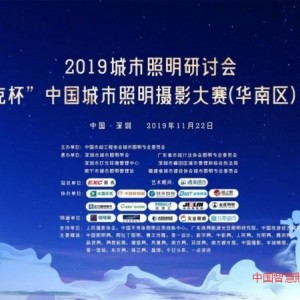 """2019城市照明研讨会暨""""爱克杯""""中国城市照明摄影大赛(华东区)宣导会在常州隆重举行!"""