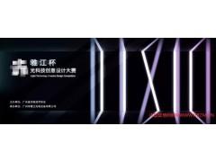 【雅江杯】光科技创意设计大赛,13万元奖金等你来拿!