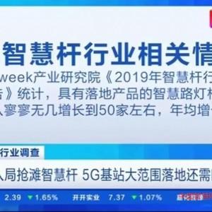 CCTV强势聚焦:增长60%!上市企业望风入市,抢滩布局智慧灯杆
