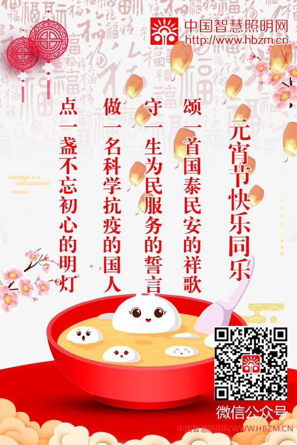 中国智慧照明网祝大家2020元宵节日快乐