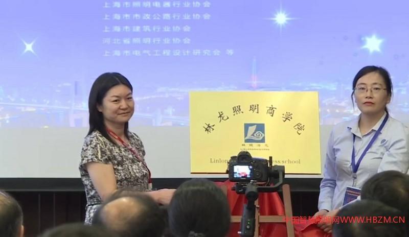 上海市照明学会副理事长兼秘书长肖辉和上海林龙电力工程有限公司行政部经理陆卫上台揭牌