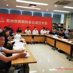 苏州市照明协会正式成立