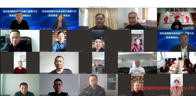 河北省照明行业协会召开第三届第六次常务理事会视频会议,为全面推进河北省城市照明进入高质量发展的新征程,