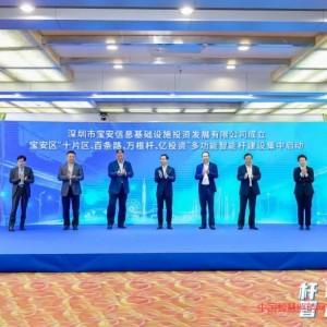 深圳市多功能智能杆建设工作现场会在宝安召开