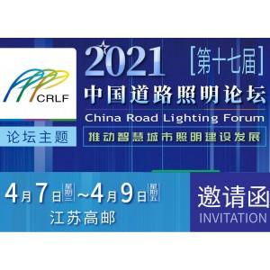 2012年中国道路照明论坛-推动智慧城市照明建设发展