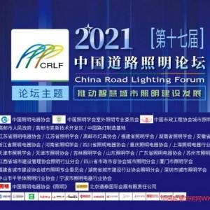 2021中国道路照明论坛第十七届中国道路照明论坛议程