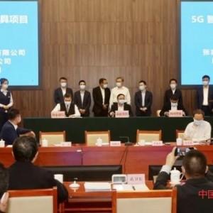 华体科技与张家口市政集团共同成立新合资公司进行合作经营